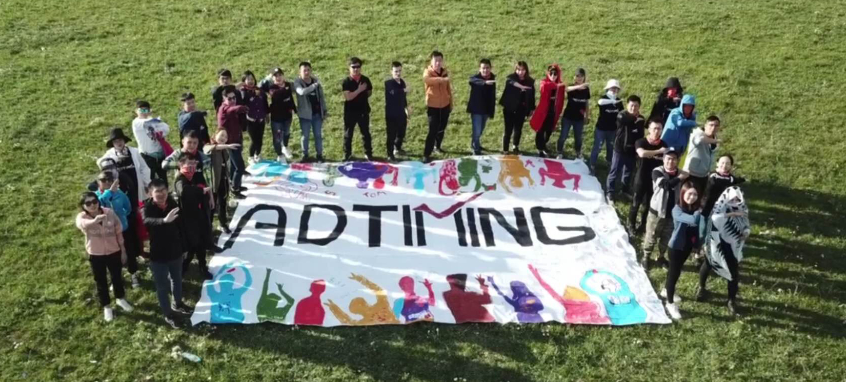 AdTiming Team at Grasslands Adventure